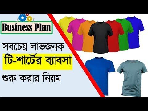 টি শার্টের ব্যাবসায় শুরু করবেন কি ভাবে How to start tshirt business in Bangladesh ! Business Plan BD