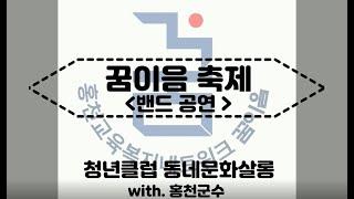 꿈이음 축제 - 밴드 공연 (청년클럽 동네문화 살롱 &…