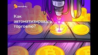 Автоматизация торговли криптовалютами: уступите место роботам