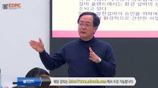 「EDRC 엔지니어링 교육」 탈황, 탈질 및 집진기 1…