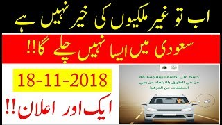 Saudi Arabia Live News | Very Important Announcements For All Foreigners | Sahil Tricks