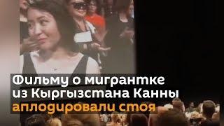 Фильму о мигрантке из Кыргызстана Канны аплодировали стоя