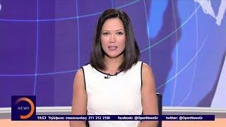 Κεντρικό Δελτίο 18/7/2019 | OPEN TV