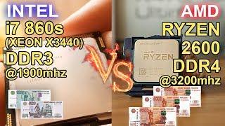 AMD RYZEN 2600 vs Xeon X3440 (i7 860s) FPS\рубль?