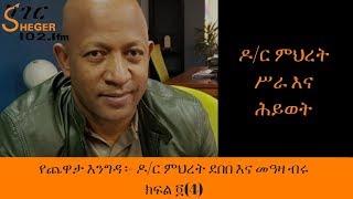 sheger-fm-yechewata-engida-dr-mihret-debebe-with-meaza-birru-4
