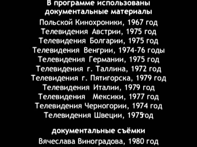 25 Владимир Высоцкий —  Моя цыганская