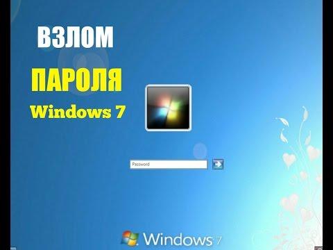 Взлом пароля Windows 7 ! Понадобится только...