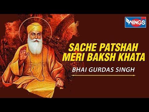 Sacheche Patshah Mere Bakhs Khatah - Shabad Gurbani - Bhai Gurpreet Singh ( Rinku ji )