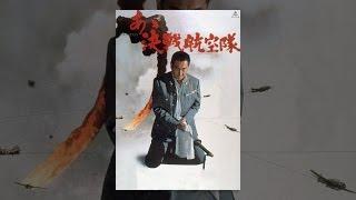 あゝ決戦航空隊 thumbnail