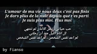 L'amour de ma vie مترجمة douki ft mok saib