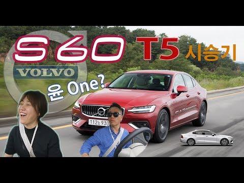 시승기_볼보 신형 S60 T5 (volvo new s60 t5 review)