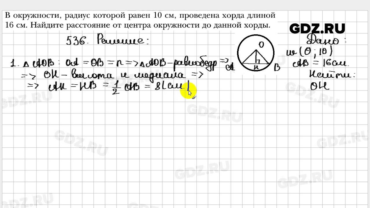 536 геометрии гдз по