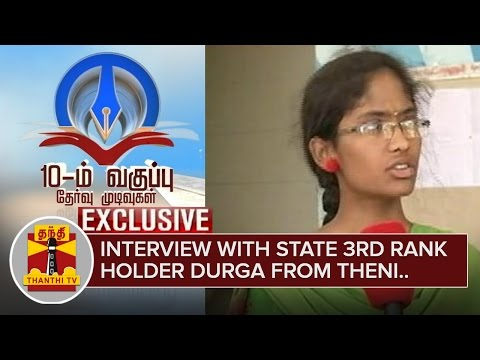 SSLC Results 2016 :  Interview with State 3rd Rank holder Durga | Theni