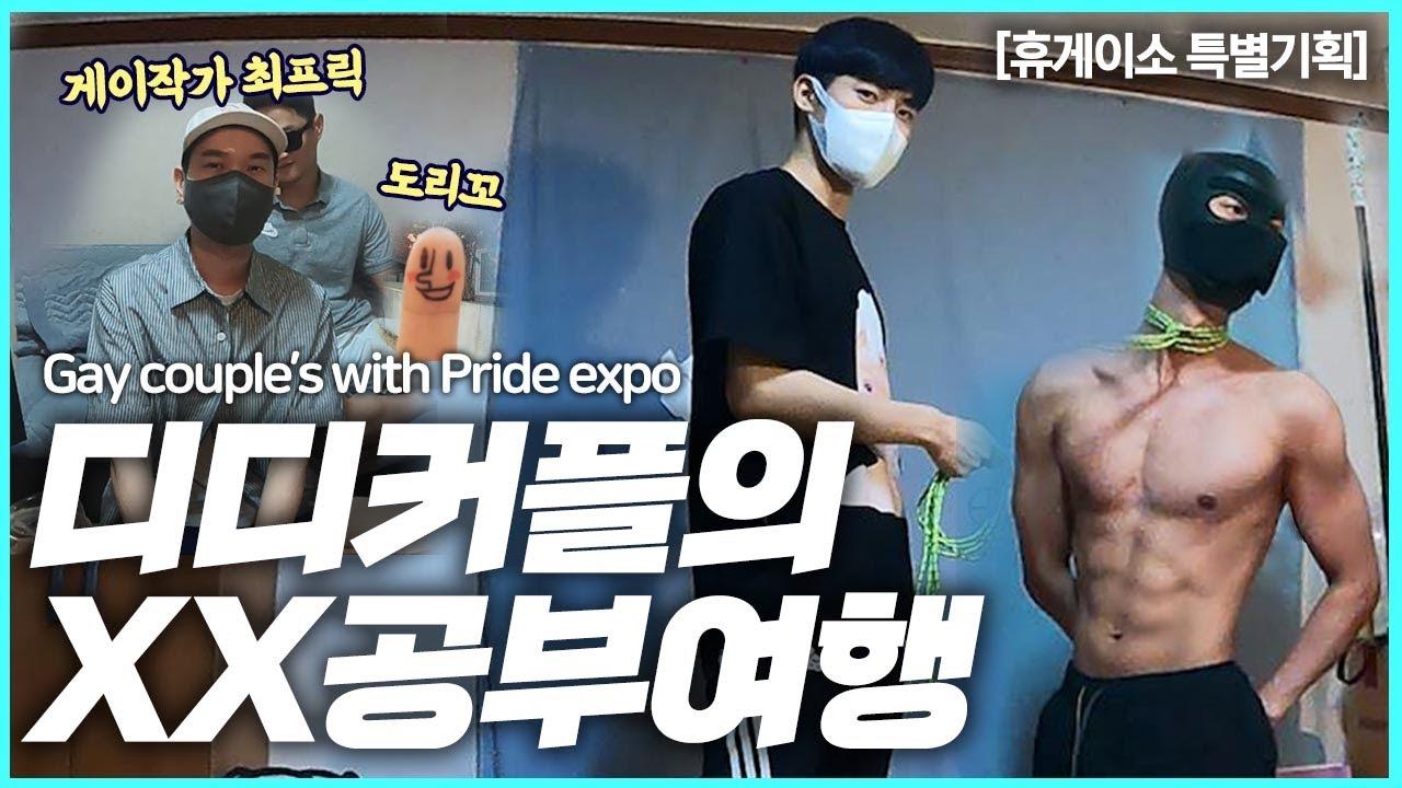 게이 작가의 그림을 받으러 수원으로 떠난 게이커플 [기획왕찐천재:이디아] 프라이드 엑스포 Gay couple with Pride expo