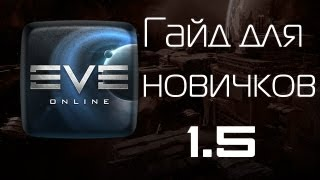 EVE Online Гайд для новичков. 1.5. Отношения (стенды)(http://newedenlibrary.net/eon/faction_standings.shtml - Та самая табличка., 2013-06-08T21:51:58.000Z)