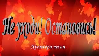 Не уходи! Остановись! слова и м-ж Натали Афанасьева, музыка и вокал Сергей Кириллов