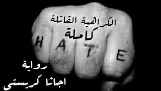 قصص اجاثا كريستي كاملة : الكراهية القاتلة