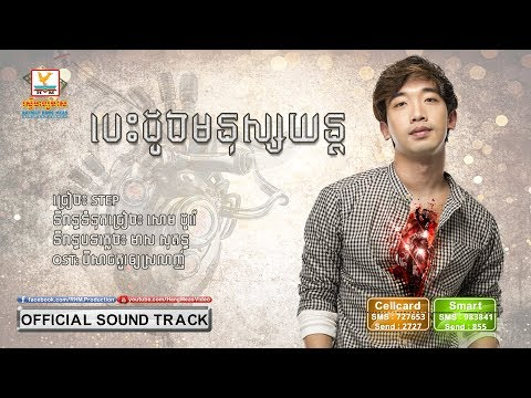 បេះដូងមនុស្សយន្ត - STEP [OST] Mp3