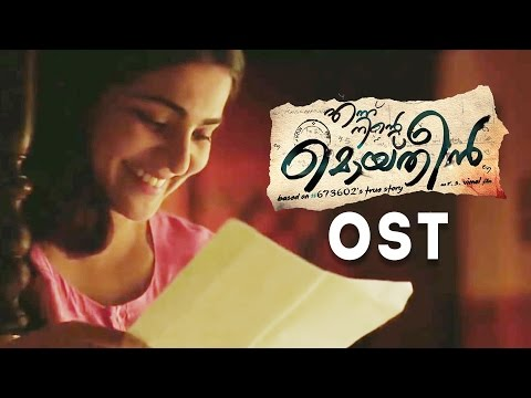 Ennu Ninte Moideen . Reading Theme Music | Gopi Sundar