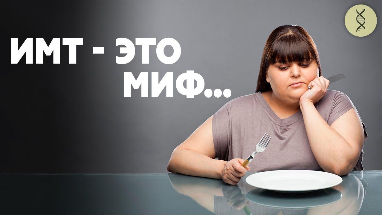 Индекс Массы Тела — МИФ? Низкий вес = долгая жизнь?