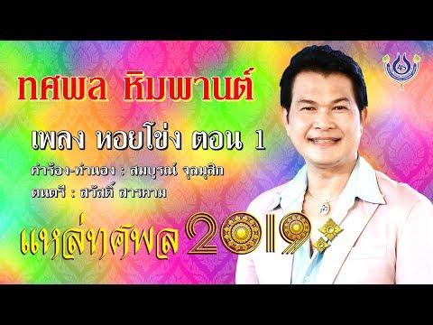 888 คาราโอเกะ น่าน - Popasia