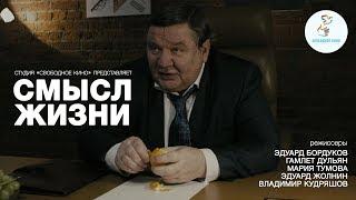 СМЫСЛ ЖИЗНИ (драма) / Трейлер / 2018