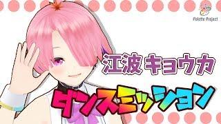 【LIVE 3/27】江波キョウカの初ダンスミッション!【パレプロEX】