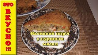 Наливной пирог с куриным мясом. Заливной пирог./The inlet pie with chicken