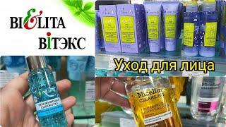 Белорусская косметика Белита Витекс крема для лица уход за проблемной кожей