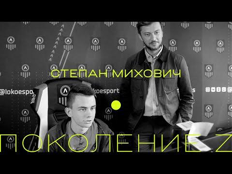 Степан Михович, киберспортсмен, 16 лет. «РБК Стиль» общается с поколением Z