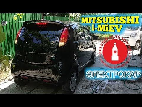 Mitsubishi i-miev электрокар