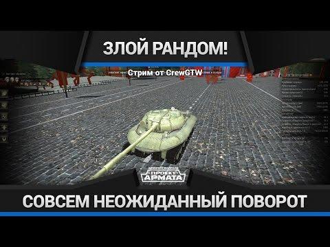 Ground War Tanks - Инспекция игр №16