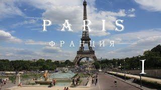 видео Достопримечательности Парижа: что посетить в столице Франции?