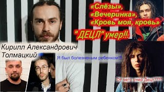 ДЕЦл-УМЕР!!! Кирилл Толмацкий - разговор по душам!!!