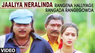 Jaaliya Neralinda Video Song I Rangena Halliyage Rangada Rangegowda I Ambarish
