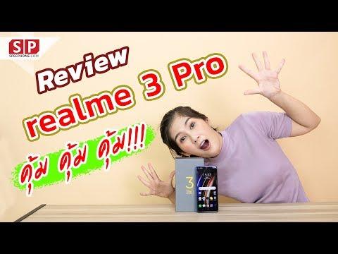 รีวิว realme 3 Pro ตัวคุ้มแห่งปี คุณค่าที่คุณคู่ควร || ราคา 6,999 บาท - วันที่ 25 May 2019