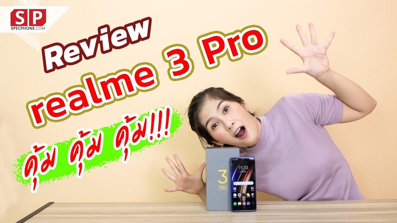 รีวิว realme 3 Pro ตัวคุ้มแห่งปี คุณค่าที่คุณคู่ควร || ราคา 6,999 บาท