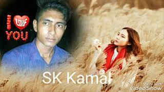 পাখি......ও......পাখিরে....HD.SK Kamal