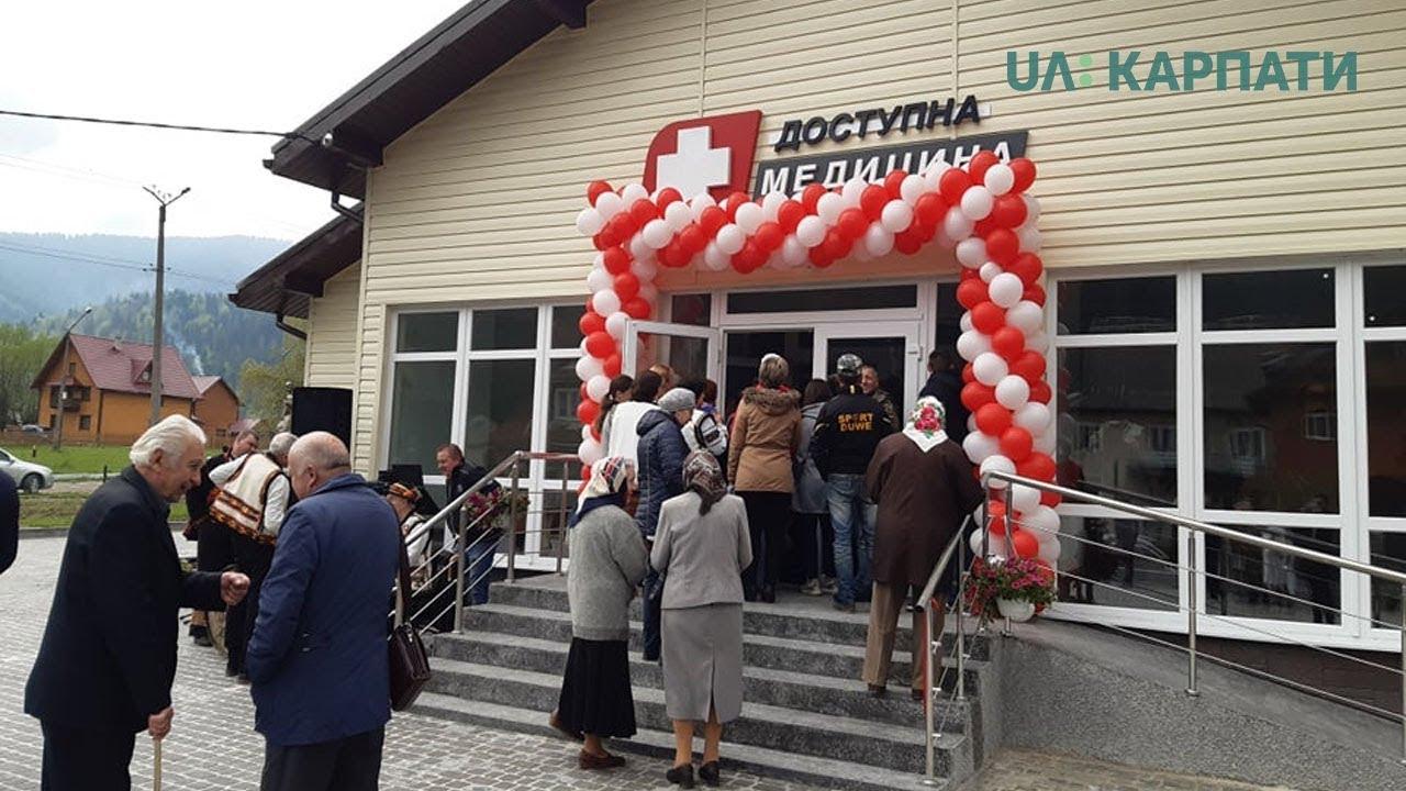 Ще одну амбулаторію сімейної медицини відкрили на Прикарпатті (відеосюжет)
