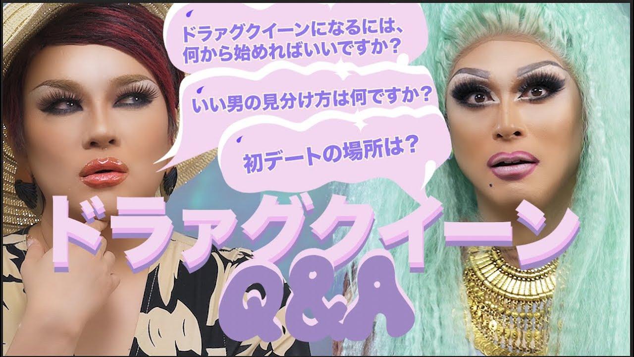 【ドラァグクイーンQ&A】独断と偏見で視聴者の質問に回答!   ASK ME PART1   コスモポリタン