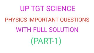 UP TGT SCIENCE PHYSICS IMPORTANT QUESTIONS PART-1