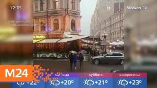 В ближайшие часы столицу накроет затяжной дождь - Москва 24