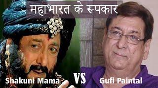 Gufi Paintal - गुफी पेंटल (महाभारत के शकुनि मामा) Part-1 - Bollywood Aaj Aur Kal