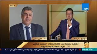 رأي عام - رئيس تحرير جريدة الشروق يكشف تفاصيل لقاء الرئيس السيسي وبوتين غدا