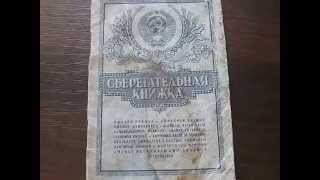 Ощадна книжка СРСР зразка 1947 року