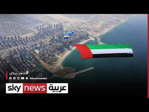 الإمارات..مركز عالمي للاقتصاد والتجارة والابتكار ودعم مستمر لحل النزاعات سلميا  - نشر قبل 10 ساعة