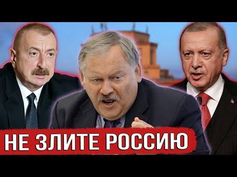 Затулин в ЯРОСТИ от наглости Турции и Азербайджана - Россию надо принять ЖЕСТКИЕ меры
