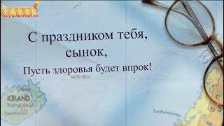 Сыну поздравление с днем рождения super-pozdravlenie.ru