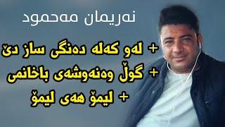 Nariman Mahmud 2018 Xoshtrin Gorani Dangi Saz de