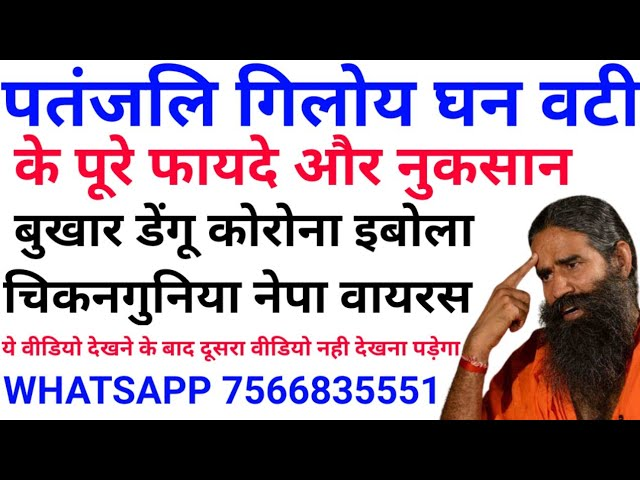 ?????? ????? ?? ??? ?? ?????? Health benefits of GILOY GHAN VATI Benefits & Review immunity booster